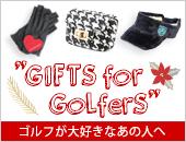ゴルファーに喜ばれるゴルフギフト集めました!プレゼント特集!