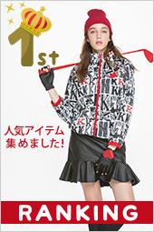 キスオンザグリーンランキング入賞アイテム!売れているレディースゴルフウェアはコレ!!