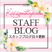 キスオンザグリーン公式ブログ最新情報をお届けします