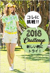 2018年新作ゴルフウェア!今年はコレに挑戦!
