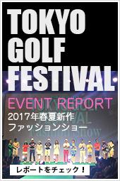 トーキョー ゴルフ フェスティバル2016 イベントレポート
