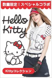 キスオンザグリーン Hello Kitty コラボ特集