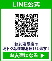 キスオンザグリーン公式LINE最新情報をお届けします
