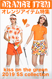オレンジゴルフウェア特集!