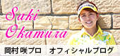 岡村咲プロオフィシャルブログ