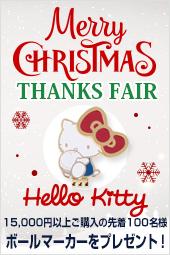 クリスマスTHANKS FAIR Hello Kitty ボールマーカープレゼント