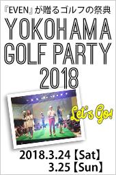 Yokohama golf party2018 ファッションショー