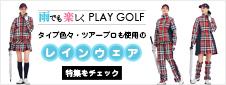 ゴルフ用レインウェア!女子プロゴルファーも愛用中!
