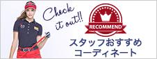 スタッフおすすめゴルフコーディネート!!