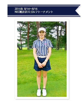 ナダエ NEC軽井沢72ゴルフトーナメント