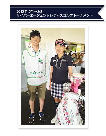 岡村咲 サイバーエージェントレディスゴルフトーナメント