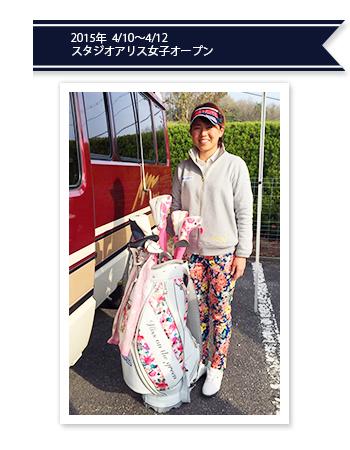 岡村咲 スタジオアリス女子オープン