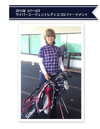 石川陽子 サイバーエージェントレディスゴルフトーナメント