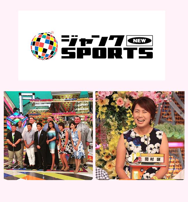 岡村咲 ジャンクスポーツ出演