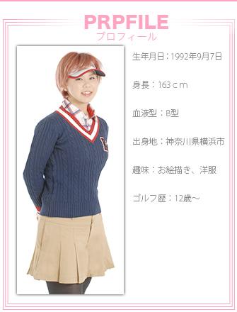 石川陽子プロ
