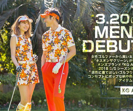 キスオンザグリーンのメンズライン『KG ALEX』(ケージーアレックス)がスタート!