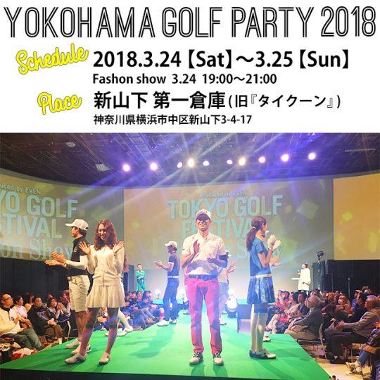 YOKOHAMA GOLF PARTY 2018 にキスオンザグリーンも参加します!