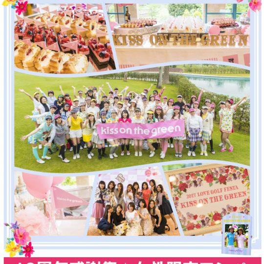 10周年感謝祭☆女性限定コンペを開催致します。