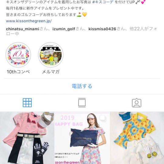 キスオンザグリーン公式instagram!女性ゴルファーにお得な情報配信しています!