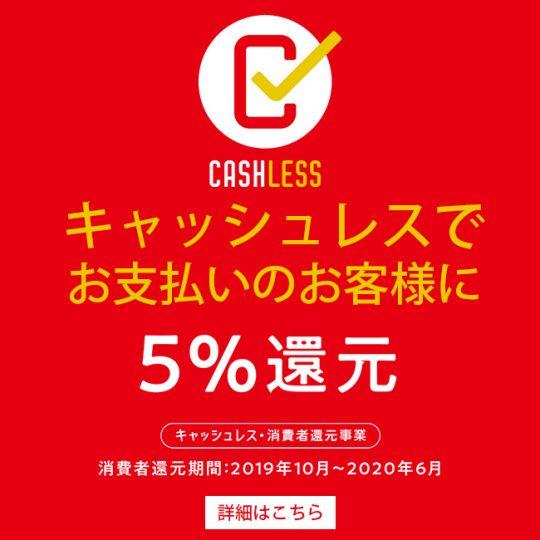 キスオンザグリーンはポイント還元制度登録加盟店です!キャッシュレスでお支払いだと、なんと5%還元!!