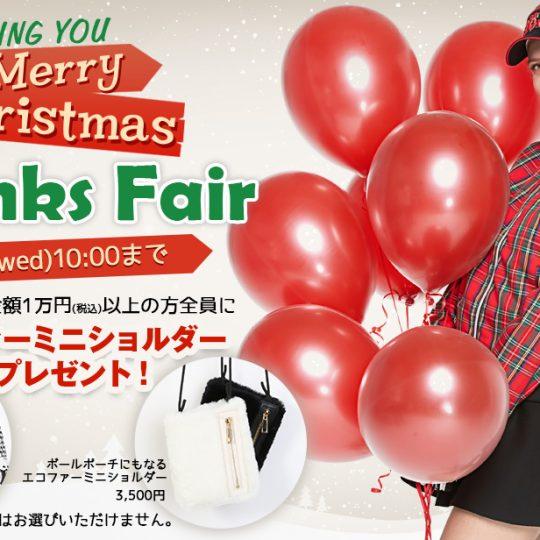 【クリスマスプレゼント企画】エコファーミニショルダーをプレゼント!
