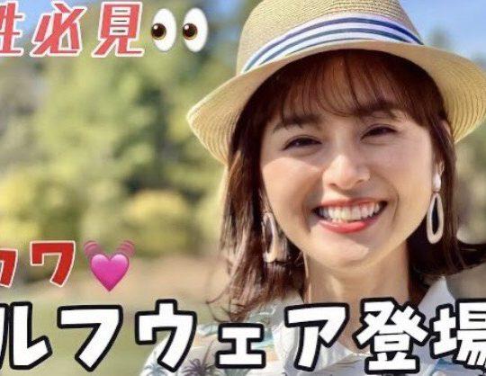 【鈴木ちなみ】さんYouTubeにキスオンザグリーンが!!